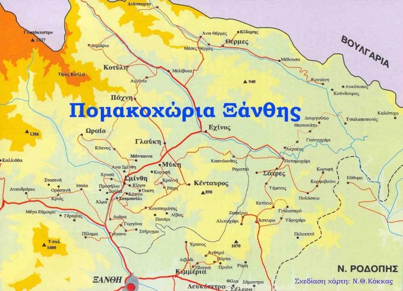Pomakohoria Pomak villages map ΠΟΜΑΚΟΧΩΡΙΑ χάρτης