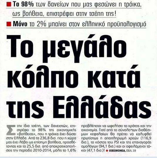 Το μεγάλο κόλπο κατά της Ελλάδας-Ελευθεροτυπία 1