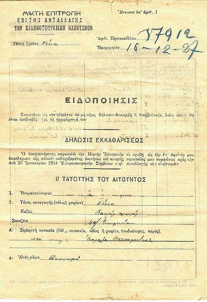 Ekkatharistiki_Dilosi_EllinoTourkikis_Antallagis_Plythismon_sel1_19271216a