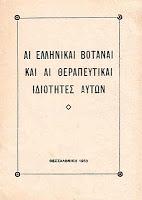 ΤΑ ΕΛΛΗΝΙΚΑ ΒΟΤΑΝΑ_03