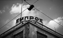 Θέατρο Εμπρός (φωτο-Χρήστος Σύλλας)
