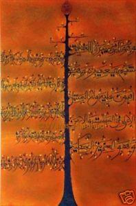 12. Το Δέντρο της Ζωής-Koran-Islamic-Calligraphy