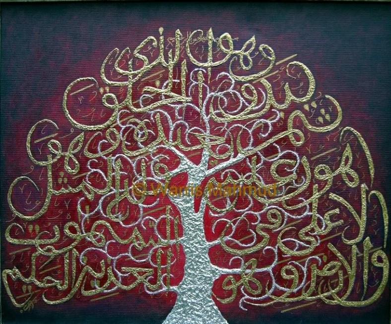 13. το Δέντρο της Ζωής-Ισλαμική Καλλιγραφία
