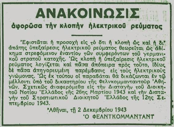 Κατοχή 1943-Κομμαντατούρ Αθηνών σχετικά με κλοπή ρεύματος