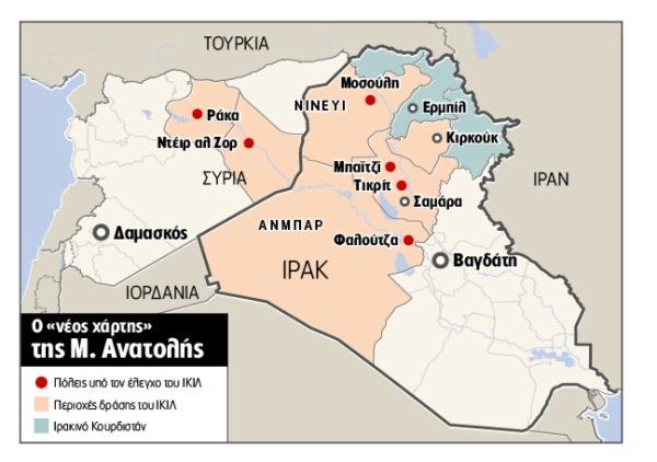 Ο χάρτης της ΜΕΣΗΣ ΑΝΑΤΟΛΗΣ μετά την ΕΠΕΛΑΣΗ του ΙΚΙΛ   15-6-14