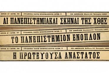 protoselido_ianouarios_1897