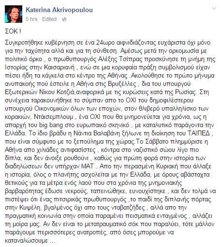 KaterinaAkrivopoulou
