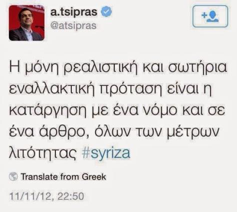Tsipras δέσμευση 11-11-΄12
