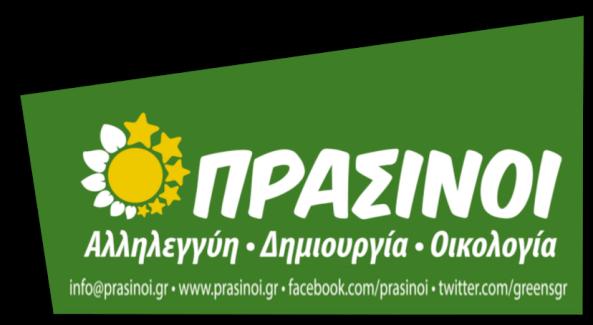 ΠΡΑΣΙΝΟΙ-ΑΛΛΗΛΕΓΓΥΗ λογοτυπο