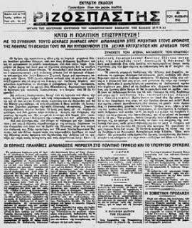 Ριζοσπάστης-Οταν οι ναζιστές Γερμανοί έβαζαν στην ουρά στα σκέλη