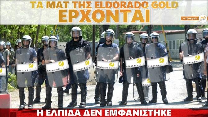 Τα ΜΑΤ της ELDORADO GOLD έρχονται
