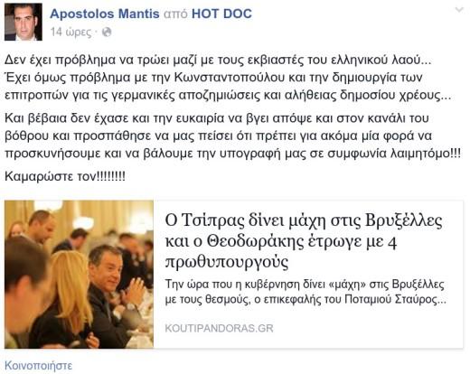 apostolos mantis