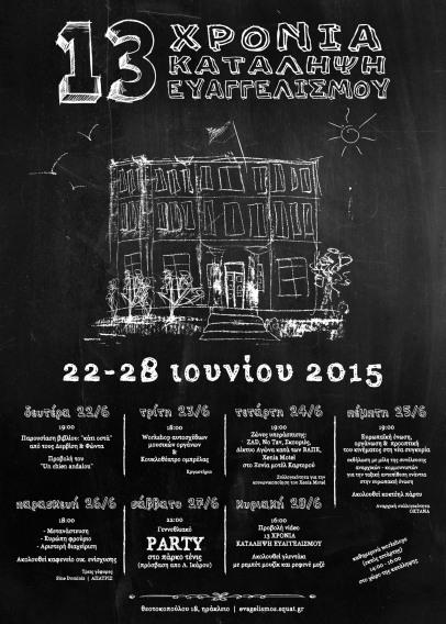 13gennethlia2015FINAL.ai