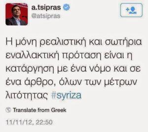 tsipras-ceb4ceadcf83cebcceb5cf85cf83ceb7-11-11-ce8412