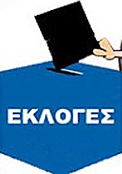 Εκλογές-ΜΑΥΡΟ ΔΑΓΚΩΤΟ