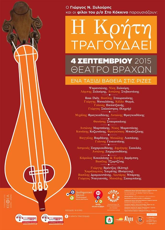 Η Κρήτη τραγουδάει, 04-09-2015 Θέατρο Βράχων