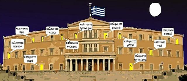 Το Ελληνικό παρακράτος της οικογενειοκρατίας!
