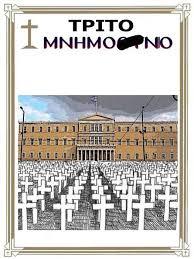 mnimonio 3