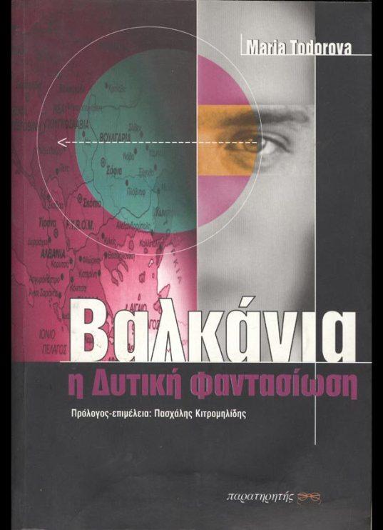 Maria Todorova, Imagining the Balkans 2