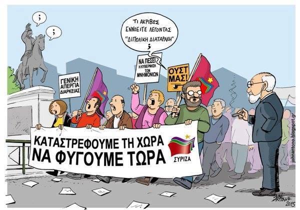 SYRIZA 3