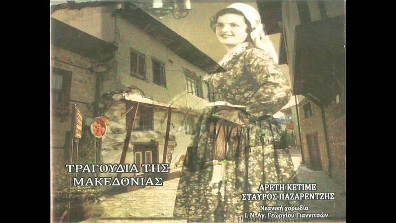 Αρετή Κετιμέ - Σταύρος Παζαρεντζής-ΤΡΑΓΟΥΔΙΑ ΤΗΣ ΜΑΚΕΔΟΝΙΑΣ