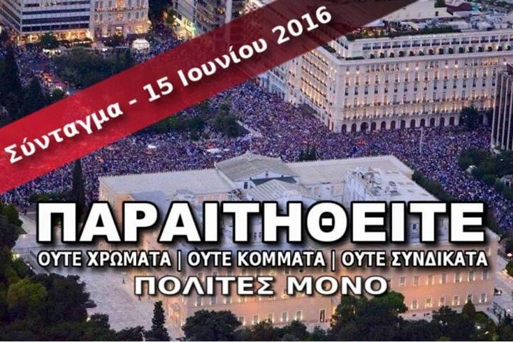 Syntagms