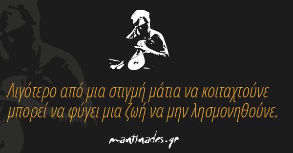 ligotero-apo-mia-stigmi-3652